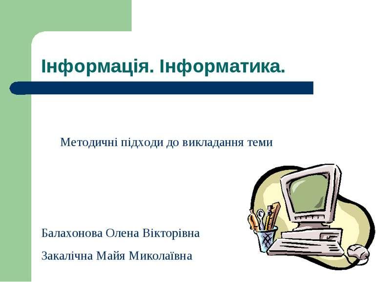 Інформація. Інформатика. Методичні підходи до викладання теми Балахонова Олен...