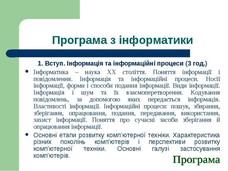 Програма з інформатики 1. Вступ. Інформація та інформаційні процеси (3 год.) ...