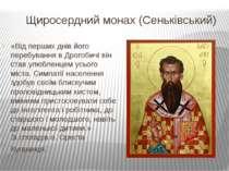 Щиросердний монах (Сеньківський) «Від перших днів його перебування в Дрогобич...