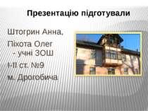 Презентацію підготували Штогрин Анна, Піхота Олег - учні ЗОШ І-ІІ ст. №9 м. Д...