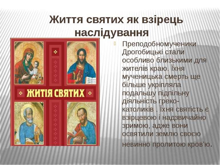 Життя святих як взірець наслідування Преподобномученики Дрогобицькі стали осо...