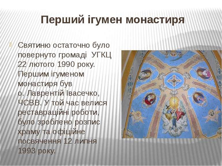 Перший ігумен монастиря Святиню остаточно було повернуто громаді УГКЦ 22 люто...