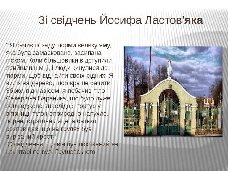 """Зі свідчень Йосифа Ластов'яка """" Я бачив позаду тюрми велику яму, яка була зам..."""
