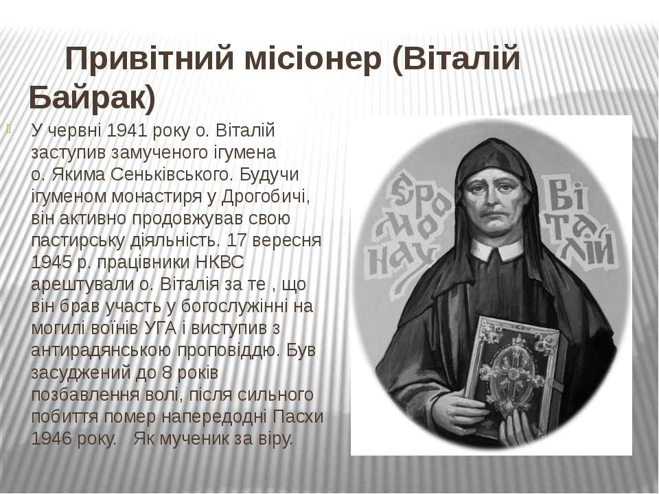 Привітний місіонер (Віталій Байрак) У червні 1941 року о. Віталій заступив за...