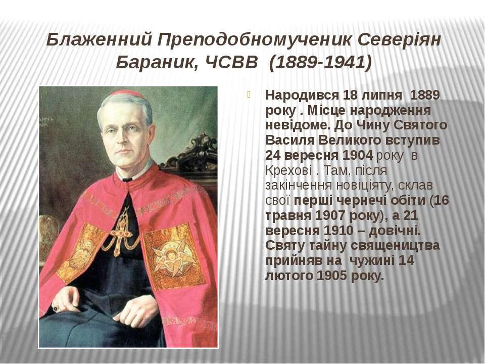 Блаженний Преподобномученик Северіян Бараник, ЧСВВ (1889-1941) Народився 18 л...
