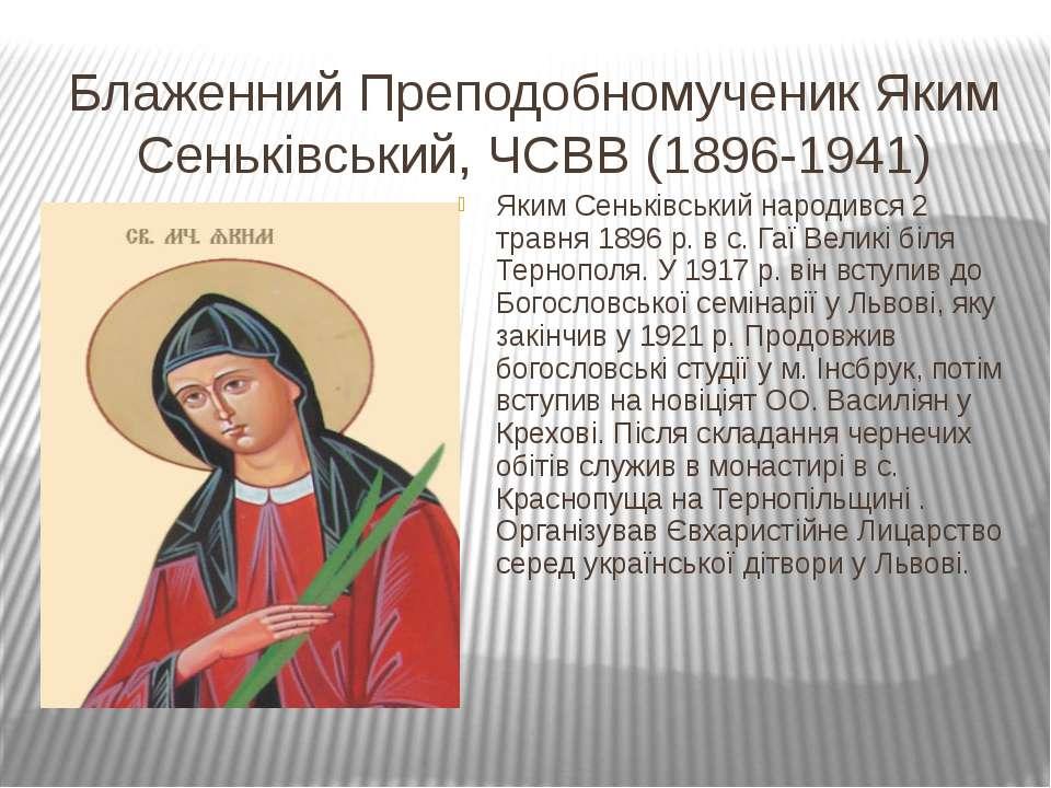 Блаженний Преподобномученик Яким Сеньківський, ЧСВВ (1896-1941) Яким Сеньківс...
