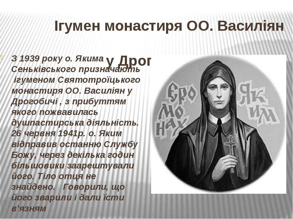 Ігумен монастиря ОО. Василіян у Дрогобичі З 1939 року о. Якима Сеньківського ...