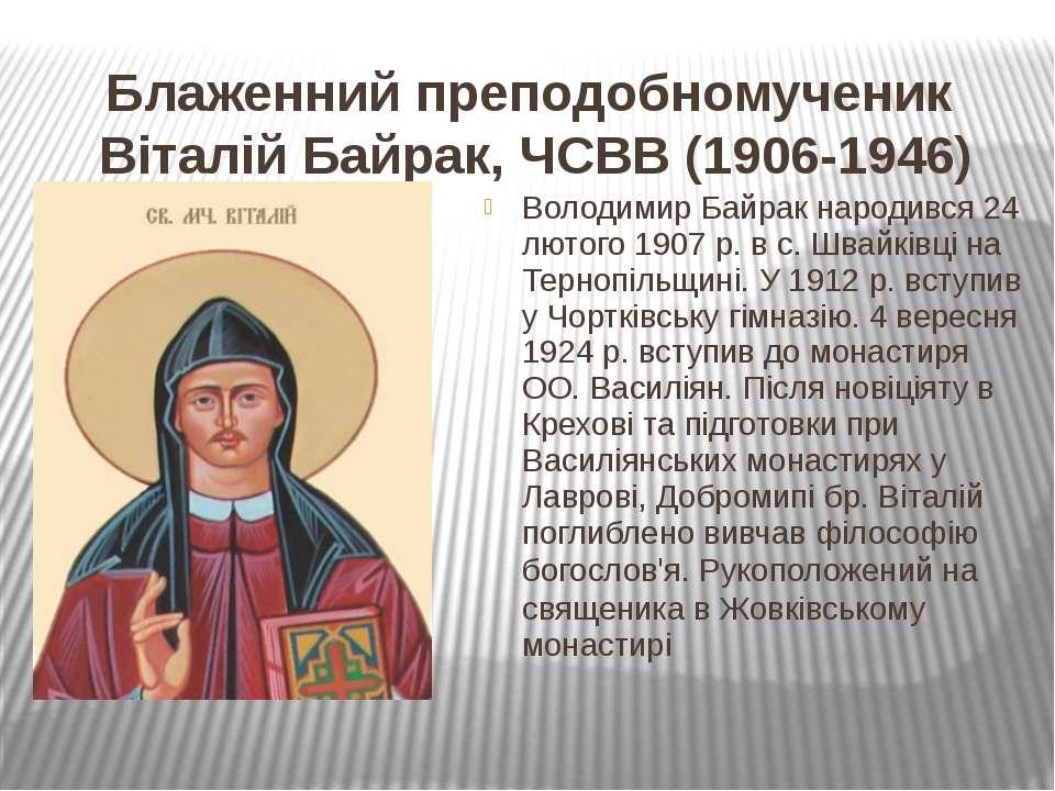 Блаженний преподобномученик Віталій Байрак, ЧСВВ (1906-1946) Володимир Байрак...