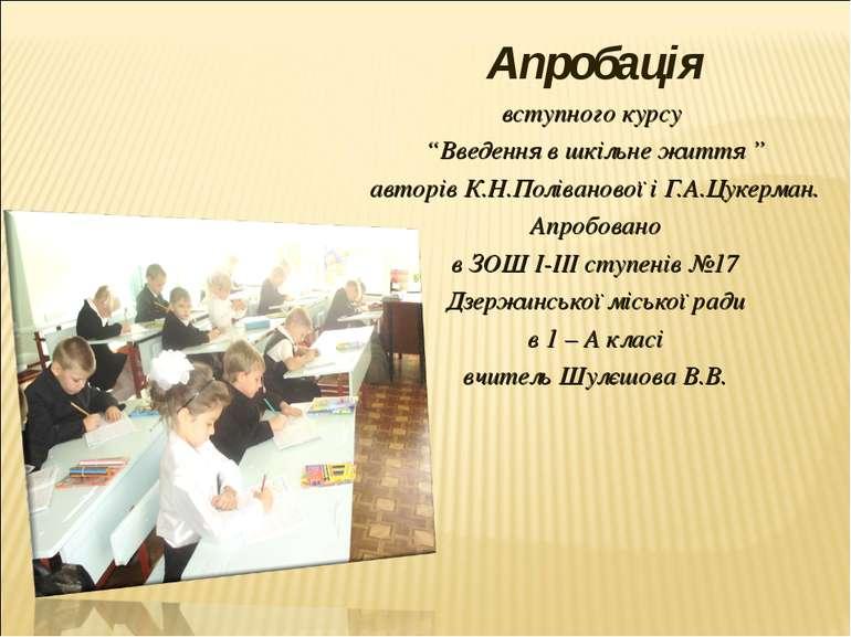 """Апробація вступного курсу """"Введення в шкільне життя """" авторів К.Н.Поліванової..."""