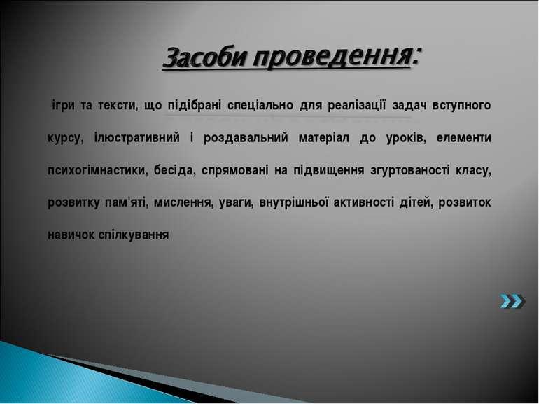 ігри та тексти, що підібрані спеціально для реалізації задач вступного курсу,...