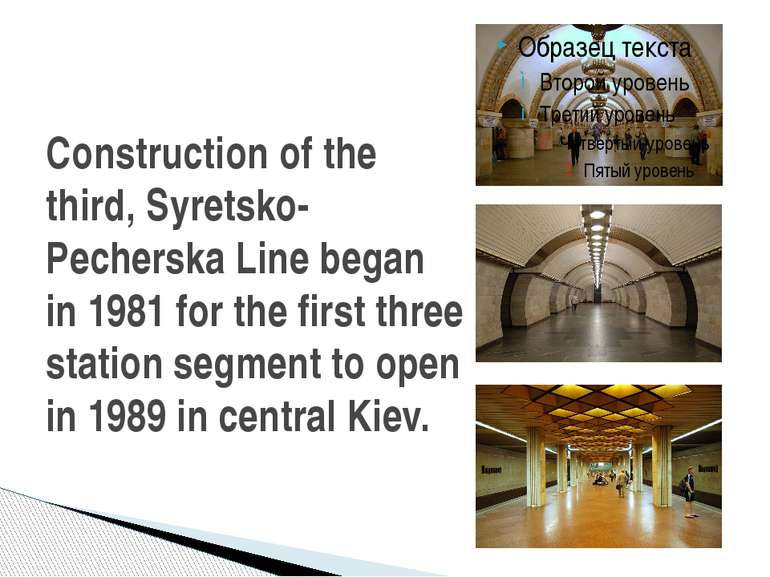 Construction of the third, Syretsko-Pecherska Line began in 1981 for the firs...