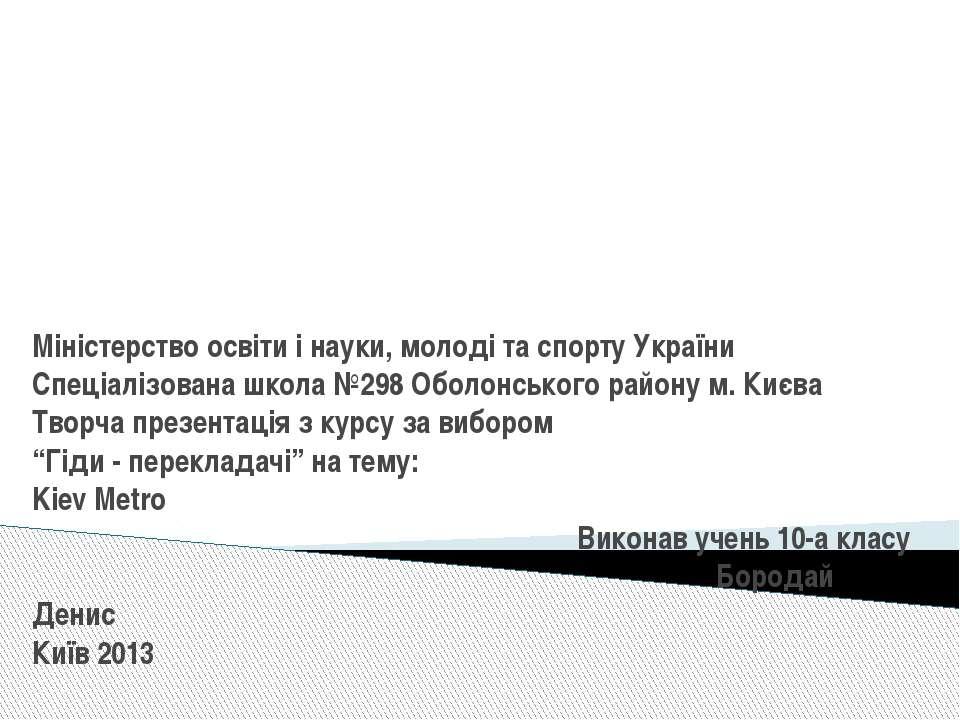 Міністерство освіти і науки, молоді та спорту України Спеціалізована школа №2...