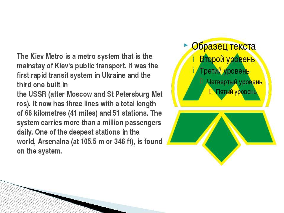 The Kiev Metro is a metro system that is the mainstay of Kiev's public transp...