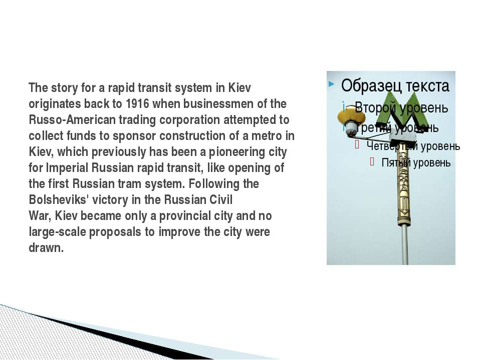The story for a rapid transit system in Kiev originates back to 1916 when bus...