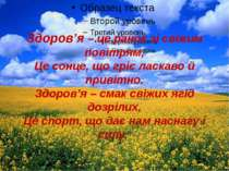 Здоров'я – це ранок зі свіжим повітрям, Це сонце, що гріє ласкаво й привітно....