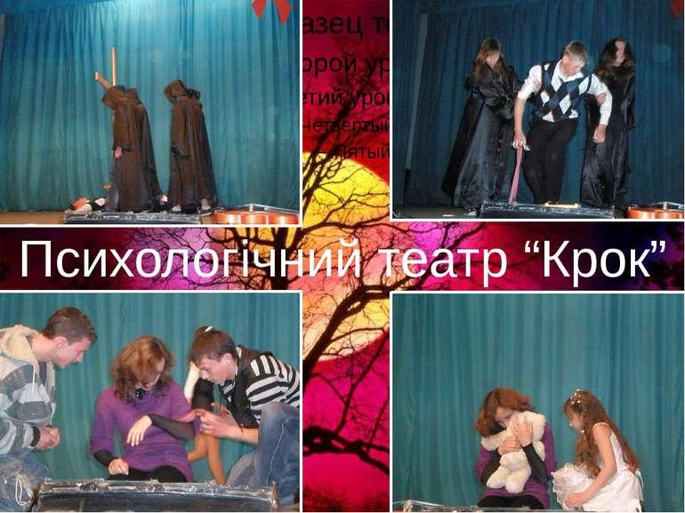 """Психологічний театр """"Крок"""""""