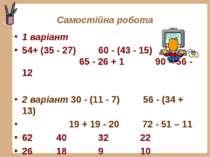 Самостійна робота 1 варіант 54+ (35 - 27) 60 - (43 - 15) 65 - 26 + 1 90 – 56 ...