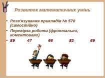 Розвиток математичних умінь Розв'язування прикладів № 570 (самостійно) Переві...