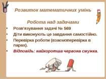 Розвиток математичних умінь Робота над задачами Розв'язування задачі № 569 Ді...