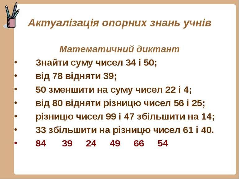 Актуалізація опорних знань учнів Математичний диктант Знайти суму чисел 34 і ...