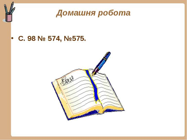 Домашня робота С. 98 № 574, №575.