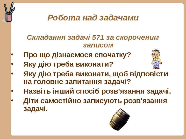Робота над задачами Складання задачі 571 за скороченим записом Про що дізнаєм...