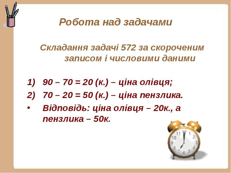 Робота над задачами Складання задачі 572 за скороченим записом і числовими да...