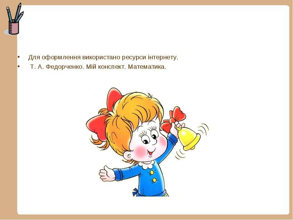 Для оформлення використано ресурси інтернету. Т. А. Федорченко. Мій конспект....