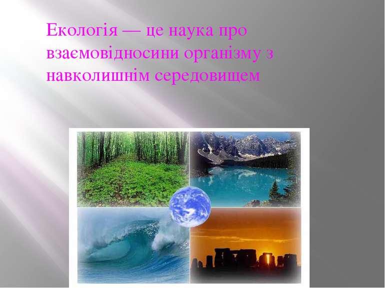 Екологiя — це наука про взаємовідносини органiзму з навколишнiм середовищем