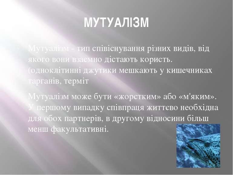 МУТУАЛІЗМ Мутуалізм - тип співіснування різних видів, від якого вони взаємно ...