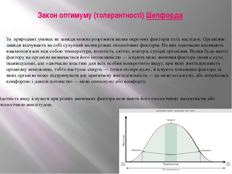 Закон оптимуму (толерантності) Шелфорда За природних умовах не завжди можна р...