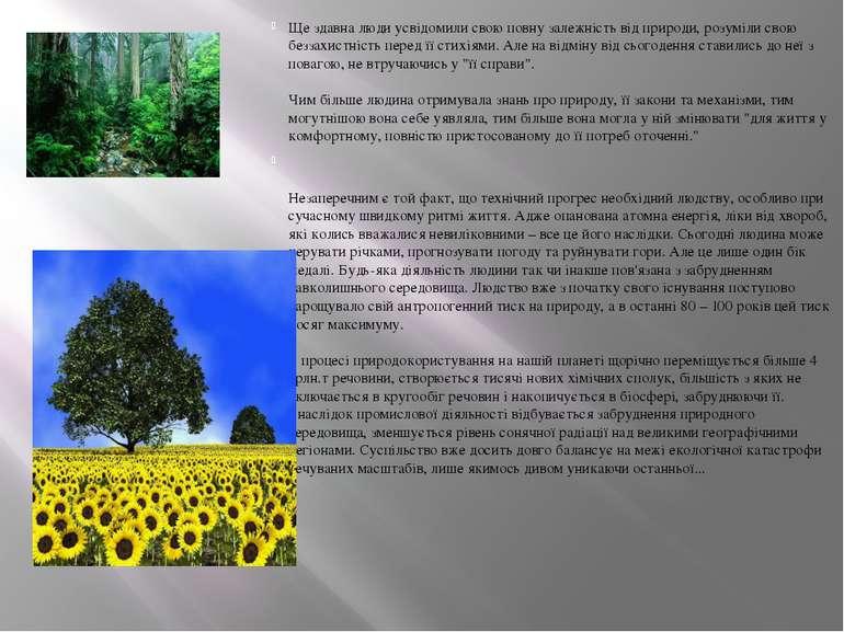 Ще здавна люди усвідомили свою повну залежність від природи, розуміли свою бе...