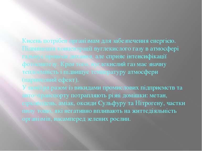 Кисень потрібен організмам для забезпечення енергією. Підвищення концентрації...