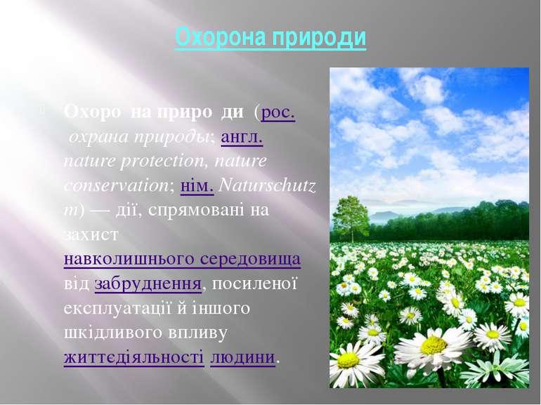 Охорона природи Охоро на приро ди (рос. охрана природы; англ. nature protect...