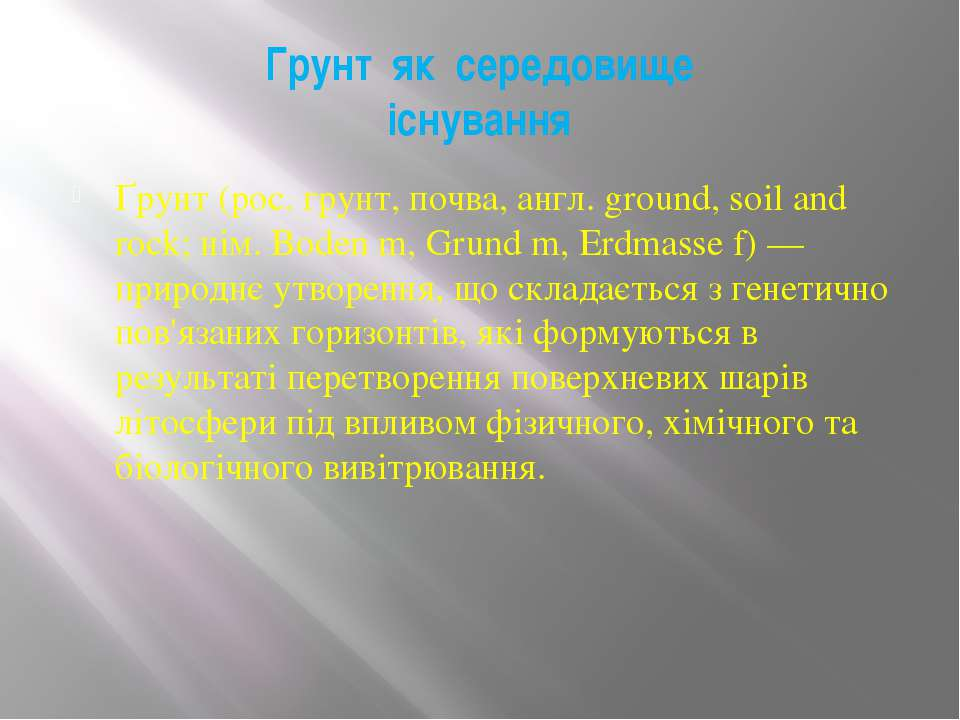Грунт як середовище існування Ґрунт (рос. грунт, почва, англ. ground, soil an...