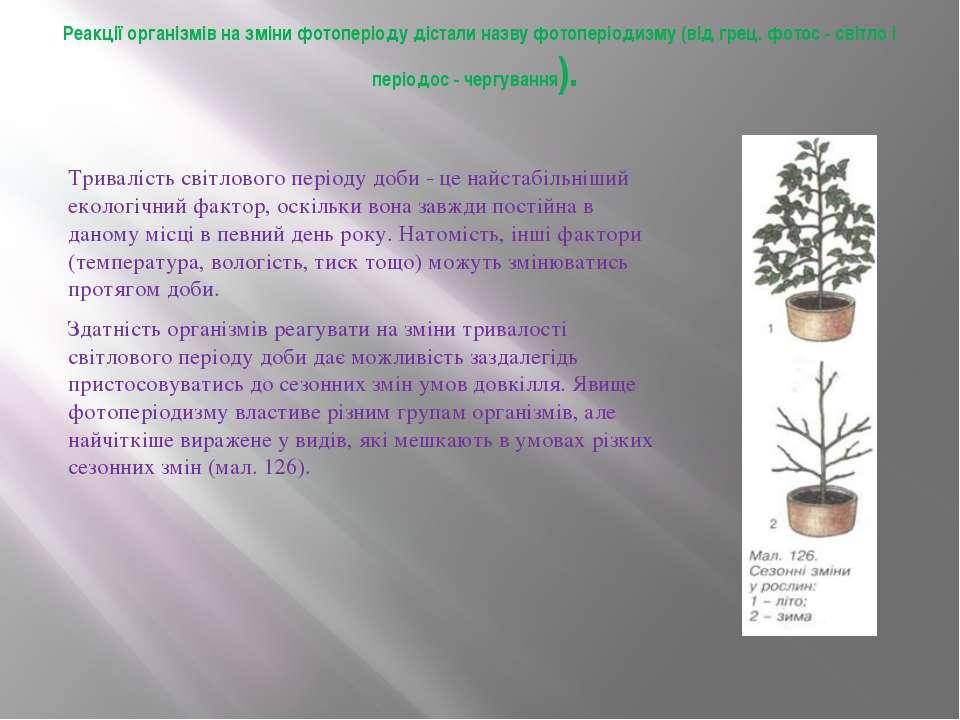 Реакції організмів на зміни фотоперіоду дістали назву фотоперіодизму (від гре...
