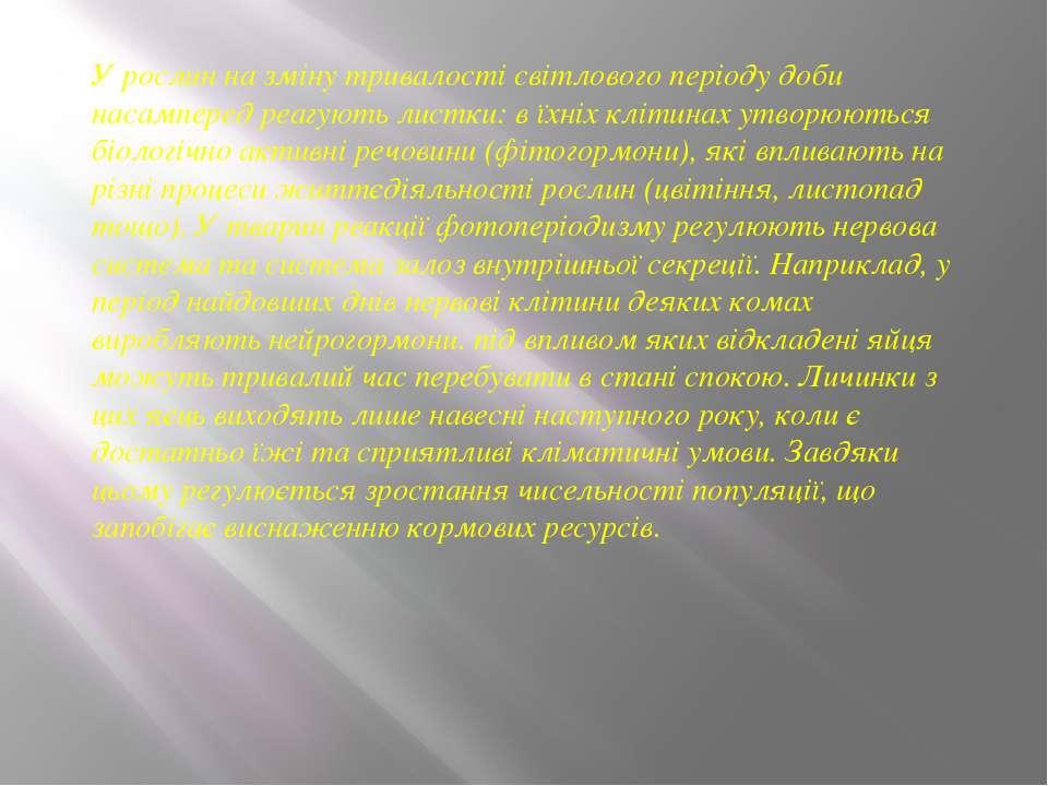 У рослин на зміну тривалості світлового періоду доби насамперед реагують лист...