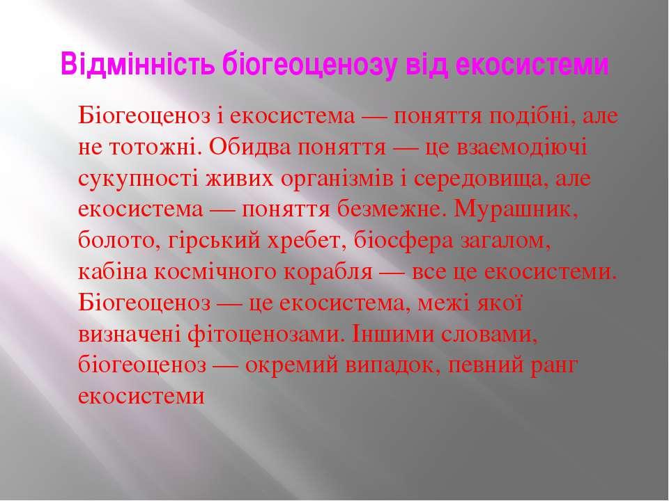 Відмінність біогеоценозу від екосистеми Біогеоценоз і екосистема — поняття по...