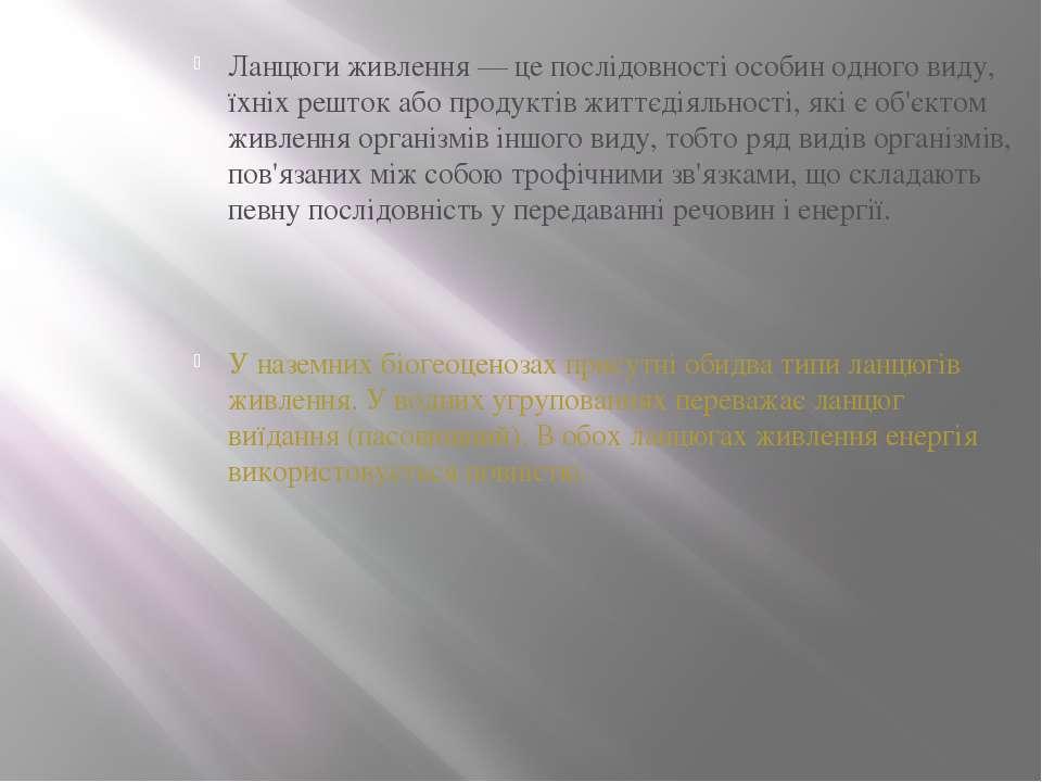 Ланцюги живлення — це послідовності особин одного виду, їхніх решток або прод...