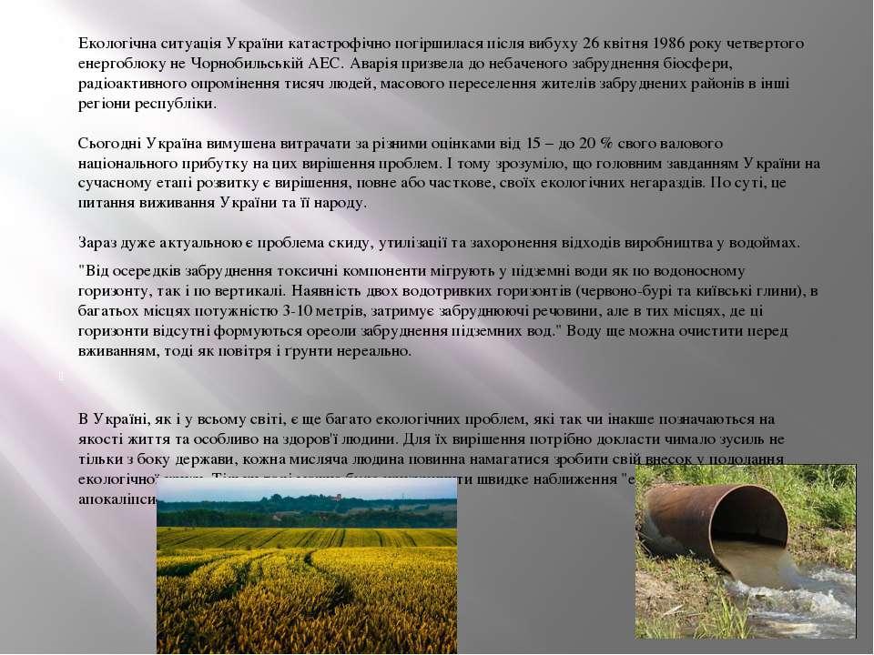 Екологічна ситуація України катастрофічно погіршилася після вибуху 26 квітня ...
