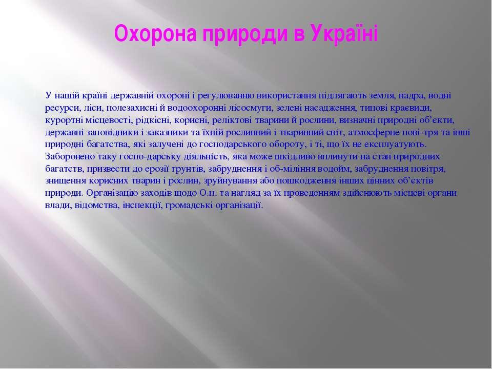 Охорона природи в Україні У нашій країні державній охороні і регулюванню вико...