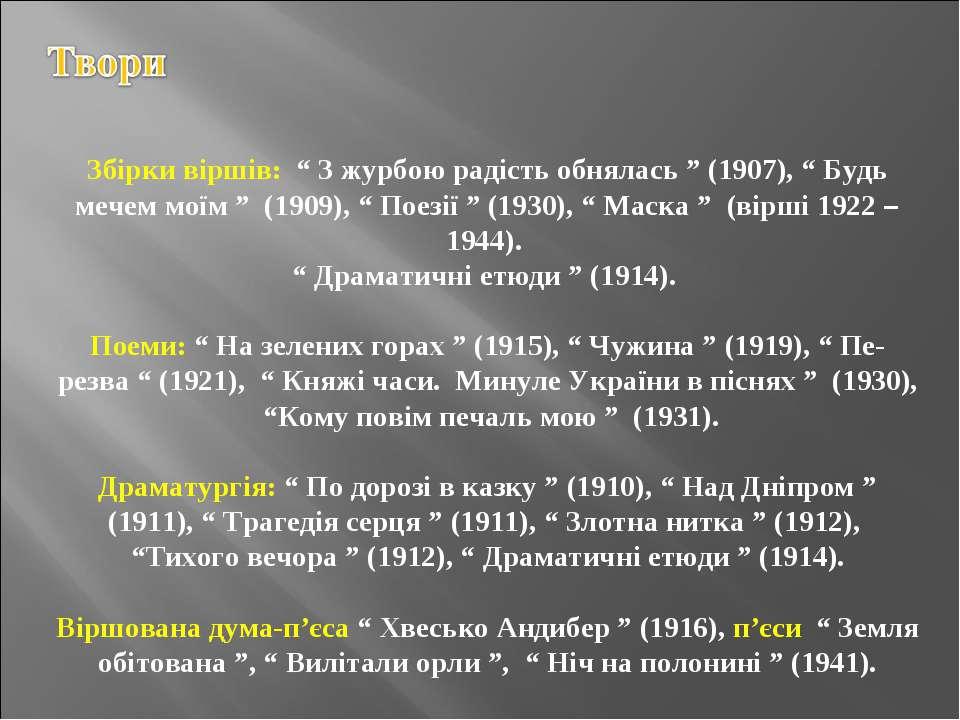 """Збірки віршів: """" З журбою радість обнялась """" (1907), """" Будь мечем моїм """" (190..."""