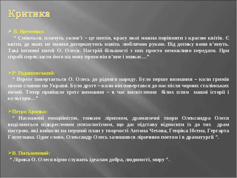 """В. Яременко: """" Сміються, плачуть солов'ї – це поезія, красу якої можна порівн..."""