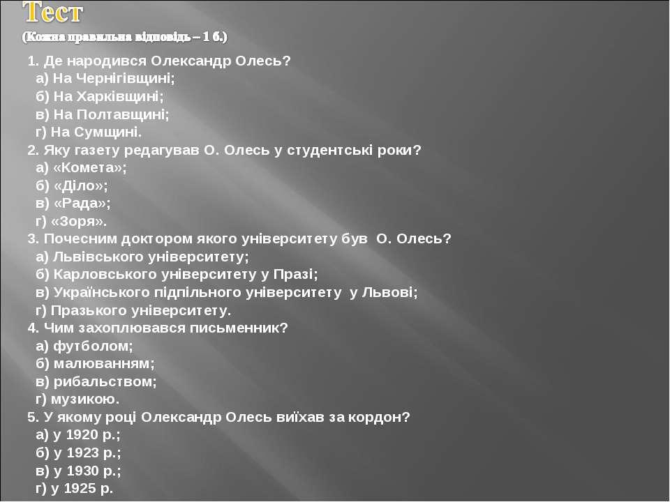 1. Де народився Олександр Олесь? а) На Чернігівщині; б) На Харківщині; в) На ...