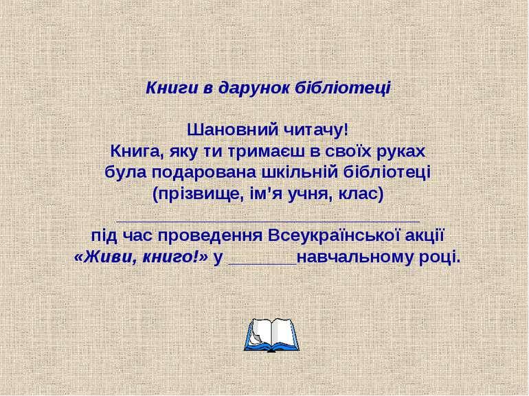 Книги в дарунок бібліотеці Шановний читачу! Книга, яку ти тримаєш в своїх рук...