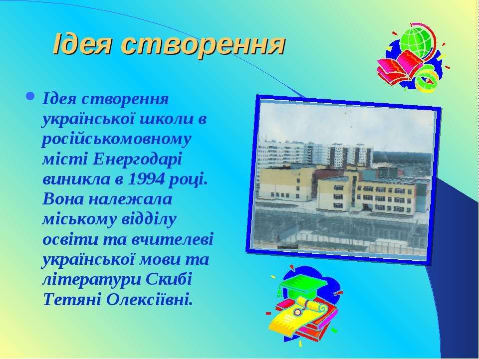 Ідея створення Ідея створення української школи в російськомовному місті Енер...
