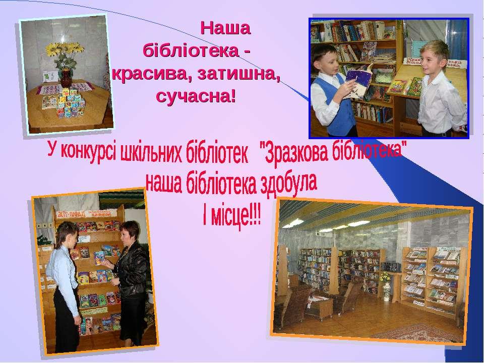 Наша бібліотека - красива, затишна, сучасна!