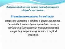 Львівський обласний центр репродуктивного здоров'я населення Внутрішньоматков...