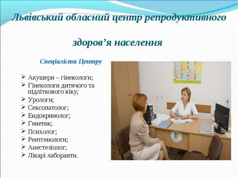 Львівський обласний центр репродуктивного здоров'я населення Спеціалісти Цент...