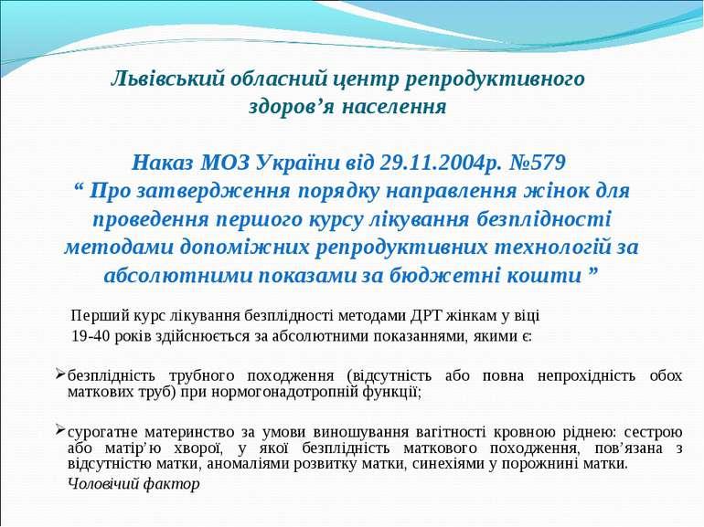Львівський обласний центр репродуктивного здоров'я населення Наказ МОЗ Україн...